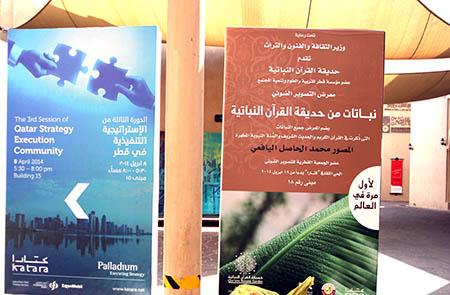 Qatar nuovo centr culturale programma